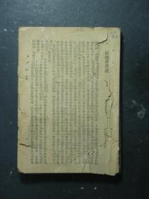 红楼梦考证 卷一 竖版繁体(51847)