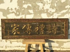 """杉木描金匾,汪士宏(1658—1723),字文升,号退谷,又号秋泉,江苏长洲人,汪份之弟。少受学于份,与份暨兄钧弟倓惧有文名,时号""""吴中四汪""""。又与姜宸英齐名,称为""""姜、汪"""""""