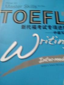 新东方大愚英语学习丛书·新托福考试专项进阶:中级写作