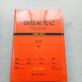 创投家笔记(1999-2019)(未拆封) [AB----5]*