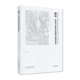 《路标—从新兴木刻走来的浙江版画家们》:120 安滨 著 中国美术学院 正版品牌直销
