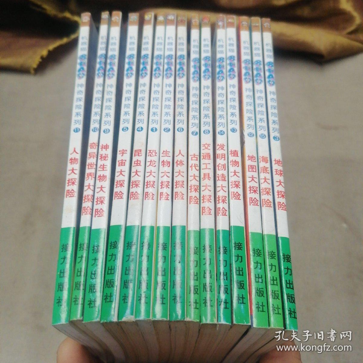 机器猫哆啦A梦神奇探险系列(全15册 )1999年一版一印