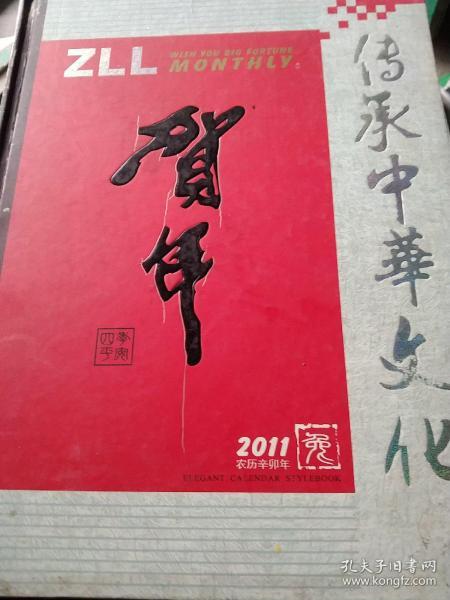 传承文化  精品2011年精品月历缩样