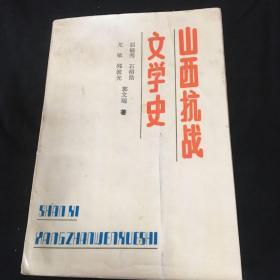 山西抗战文学史,精彩