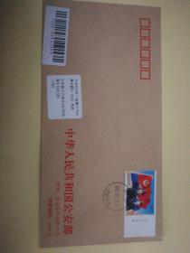 警察节纪念邮票公安部公函封原地首日实寄封