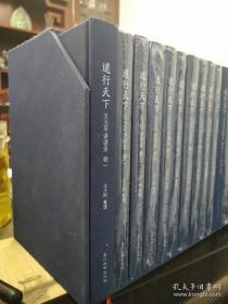 道行天下:王力平讲课录(全十二册)