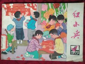 红小兵1973年广西