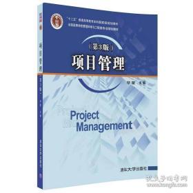 二手项目管理第三版3版 毕星 清华出版社项目管理第三3版 毕星 清华出版社 9787302481287k