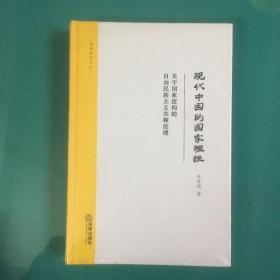 现代中国的国家理性:关于国家建构的自由民族主义共和法理(全新塑封)