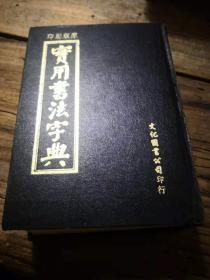《原版影印:实用书法字典》.