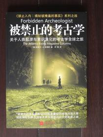 被禁止的考古学 : 关于人类起源与意识演化的考古学之旅