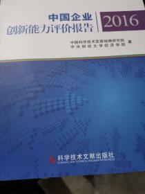 中国企业创新能力评价报告(2016)