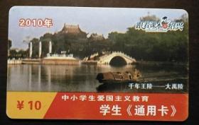 门票卡一枚:跟着课本游绍兴-中小学生爱国主义教育学生通用卡