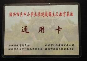 门票卡一枚:绍兴市区中小学生参观爱国主义教育基地通用卡