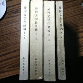 《外国文学作品选》第一卷  第二卷  第三卷  第四卷   共四册