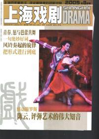 上海戏剧.2005年第8期总第262期