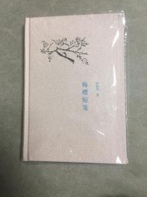 梅樱短笺(作者签名钤印本)(毛边本)(一版一印)