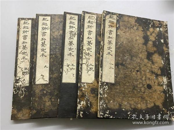 抗日兵书戚继光名著和刻本《纪效新书私纂定本》存5册(内缺1册),内含一册图解,全册都是军事兵法武器图。