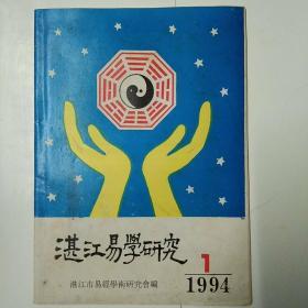 湛江易学研究 1994  1