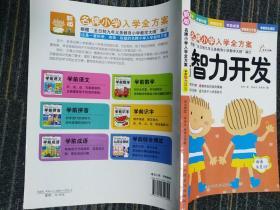 东方沃野·新版名牌小学入学全方案:学前智力开发
