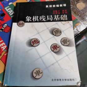 象棋残局基础