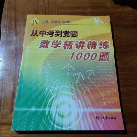 从中考到竞赛:数学精讲精练1000题(第2版)