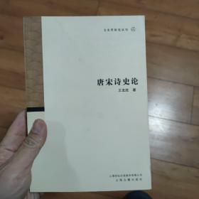 唐宋诗史论