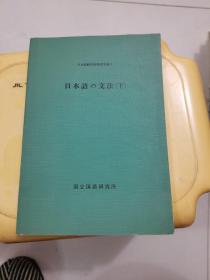 日本语の文法 下 (日文原版)