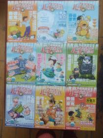 儿童漫画,期刋2005年,共9本,定价是1本,