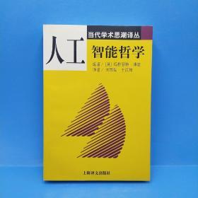 人工智能哲学(一版一印5100册)