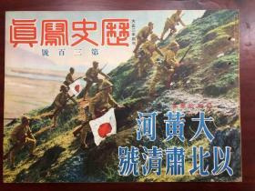 历史写真 1938年5月 大黄河以北肃清号
