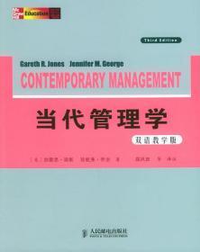当代管理学双语教学版第3版 美琼斯JonesG.R.乔治GeorgeJ