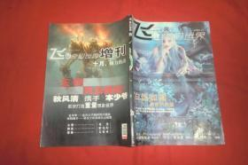 飞奇幻世界2007年第11期G