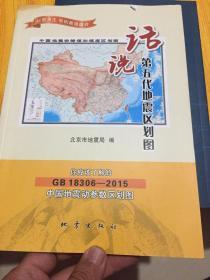话说第五代地震区划图
