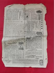 农村大众1950年112月19日(仅存2版,多抗美援朝内容)