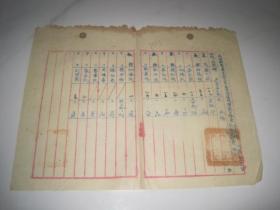 江陵县警察局第三分局境内旅栈宿客旅长    中华民国三十七年