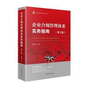 企业合规管理体系实务指南(第2版)