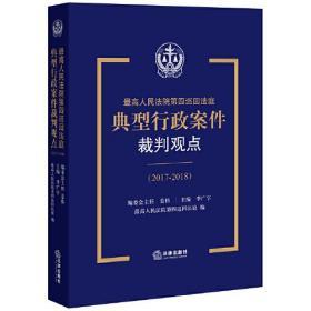 最高人民法院第四巡回法庭典型行政案件裁判观点(2017-2018)