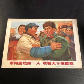文革宣传画-军民团结如一人 试看天下谁能敌(32开)