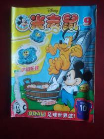 米老鼠,期刋,原定价10元
