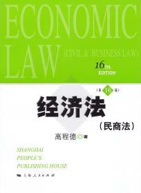 经济法 民商法 第16版 高程德 上海人民出版社