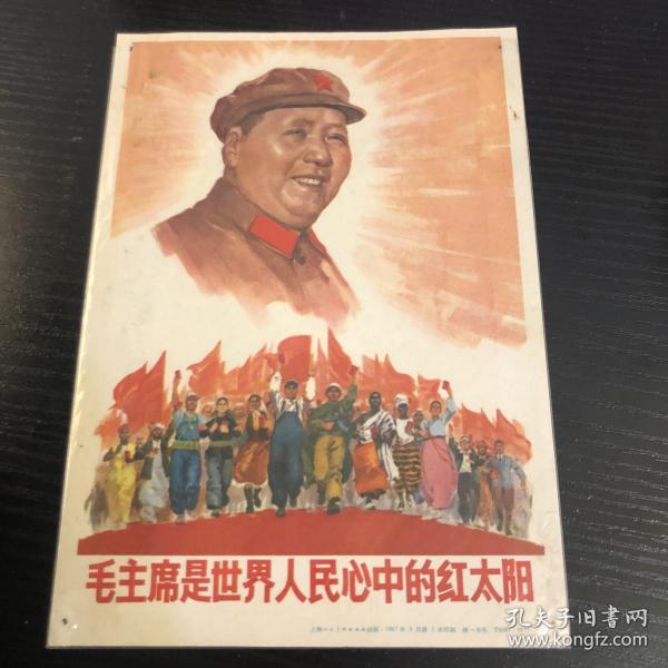 毛主席是世界人民心中的红太阳。32开宣传画