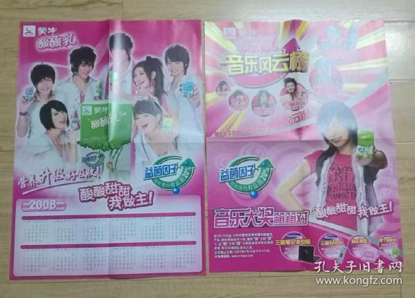 2008蒙牛酸酸乳海报年历2张王心凌等明星