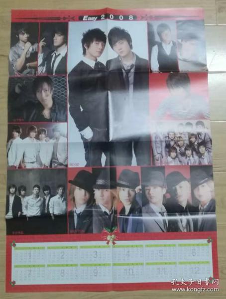 2008东方神奇海报宣传纸