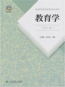 教育学(第7版)王道俊 人民教育出版社9787107251375正邮