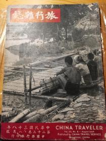 民国38年  旅行杂志8月号    苏州--枫桥—莫干山—九华山等