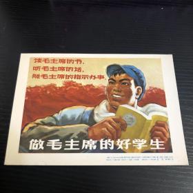 1968年32开 宣传画《做毛主席的好学生》