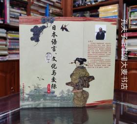 《日本语言、文化与交际》