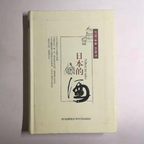 日本的酒【 正版软精装 一版一印 作者签赠 】