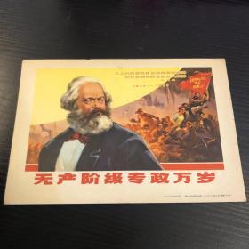 《无产阶级专政万岁》32开文革宣传画